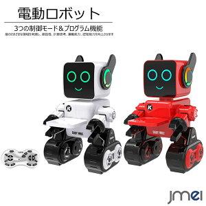 電動ロボット リモコン付き USB充電式 ロボット おもちゃ 子供 クリスマスプレゼント プログラム機能 録音 音楽 ダンス 充電お知らせ 誕生日 自粛 ラッピング無料 正月 子供の日