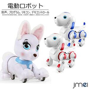 ロボット ペット おもちゃ 電動ロボット リモコン付き ロボット犬 USB充電式 子供 クリスマスプレゼント プログラム機能 音楽 ダンス お座り 伏せ 吠える 充電お知らせ 無料ラッピング 誕生