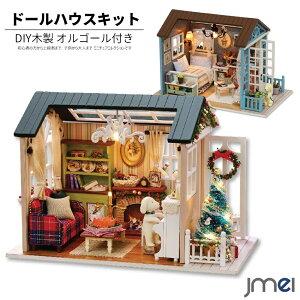 ドールハウスキット オルゴール DIY 木製 LEDライト付き クリスマス 初心者向け 子供 大人 クリスマスプレゼント ディスプレイ用ケース付き ステイホーム 誕生日 引っ越し 開店 お祝い