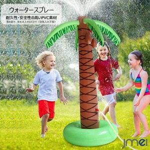 ウォータースプリンクラー 夏 ヤシの木 水遊び スプラッシュ 噴水 空気入れ不要 使用簡単 排水簡単 収納簡単 耐久性あり 頑丈性あり 安全性あり 庭 PVC素材
