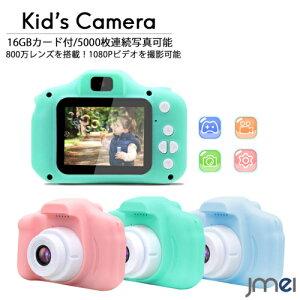 カメラ 5000枚連続写真可能 キッズカメラ 子供 クリスマスプレゼント 軽量 USB充電式 動画撮影 タイマー機能付き 簡単操作 800万画素 2.0インチIPSカラー大画面 16GB SDカード付 カラーフィルター