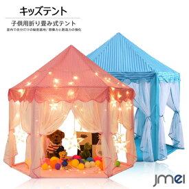 キッズテント 折り畳み式 キラキラLEDスターライト付き 子供用テント おしゃれ 室内 室外 両用 子供 男の子 女の子 クリスマスプレゼント通気性抜群 虫よけ 秘密基地 知育玩具 創造力 誕生日 出産祝い
