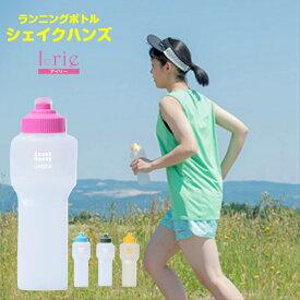 \2点で10%OFFクーポン/あす楽 ウォーキング ボトル ランニング 給水 ボトル ランニングボトル シェイクハンズ ランニングボトル ハイドレーションボトル 日本製 トレイルランニングに最適な新感覚シンプル・ボトル メンズ レディース