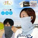 スポーツマスク マスクケース 付き UVカット フェイスカバー ラッシュガード 耳かけタイプ バフ 日焼け対策 接触冷感 …