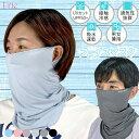 \クーポン利用で2枚目半額/即納 熱中症対策 冷感 マスク 接触冷感 夏用 フェイスカバー スポーツ ひんやり メンズ レディース フェイ…