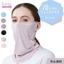 \即納/ 日焼け対策 マスク スポーツマスク ひんやり 接触冷感 夏用 フェイスカバー ネックガード メンズ レディース UVカット ネック…