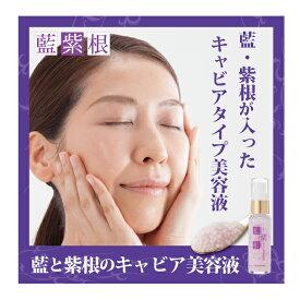藍と紫根のキャビア美容液 紫根 化粧品 たるみ 改善 肌 美容【RCP】