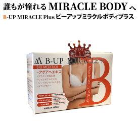 B-UP MIRACLE BODY ビーアップミラクルボディー