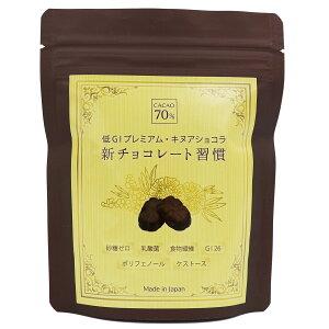 新チョコレート習慣 ダイエット 砂糖不使用 カカオ70% アレルギーフリー