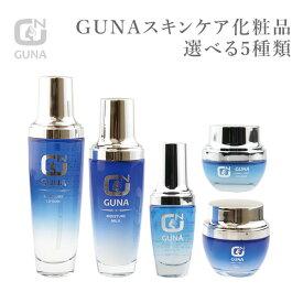 GUNA 化粧品 選べる5種類 スキンケア 肌荒れ 美容 保湿 化粧品 肌 保湿 美肌
