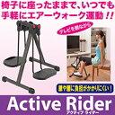 Activerider
