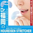 Dr.福岡のホウレイセンストレッチャー マウスピース 顔のたるみ ほうれい線 消す ほうれい線 たるみ ほうれい線 ケア …