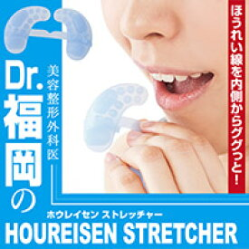 Dr.福岡のホウレイセンストレッチャー マウスピース 顔のたるみ ほうれい線 消す ほうれい線 たるみ ほうれい線 ケア フェイスリフトアップ ほうれい線 対策 ほうれい線を消したい ほうれい線 消す方法 ほうれい線をなくす 【RCP】