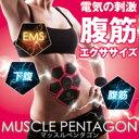 Musclepentagon