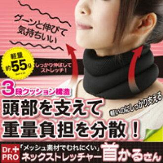 刚度的颈部伸展伸展颈部 karusann 颈部颈部的脖子