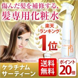 ケラチナムサーティーン ケラチナム13 250mlスプレイボトル ケラチン 美髪 髪をきれい 洗い流さない ヘアートリートメント 超ロングヘアー