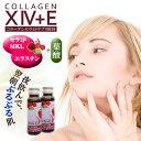 コラーゲン14+E 50ml×10本 コラーゲンドリンク コラーゲン 食品 飲むコラーゲン コラーゲン 肌 超濃厚コラーゲン【RCP】