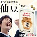 Senzu12
