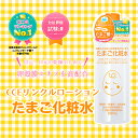 たまご化粧水 500ML ネットランドジャパン アトピー かゆみ 卵 化粧品 美肌 肌荒れ 肌トラブル 乾燥 小じわ