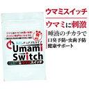 ウマミスイッチ<グルタミン酸配合チュアブル> 味蕾 舌 細胞 み...