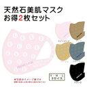 お得2枚セット【数量限定】オリジナルブレンド天然石 美肌マスクプリント 肌荒れ 日本製 軽い 吸汗速乾 UPF50+サイズ…
