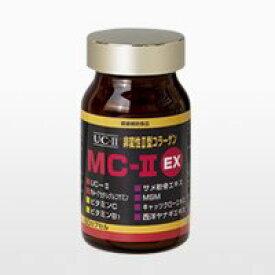 ポイント10倍(10/20 24時まで)非変性活性2型コラーゲン!『MC-II EX(60カプセル)』(MC-2 UC−2 MC2 UC2 UCII MC-2 MC-II MC-2EX MC2EX MC 2EX)非変性2型コラーゲン60カプセル[エンチーム]