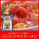 Tomato 1 2