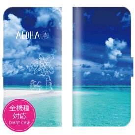 iPhone 11 Pro XR XS ケース iPhone 8 7 XS Max ケース おしゃれ スマホケース iphoneケース 全機種対応 かわいい 人気 海外 デザイン Xperia 1 Ace XZ3 XZ2 Galaxy S10 S9 feel AQUOS sense R3 R2 HUAWEI P30 P20 ハードケース ハワイアン 海 ビーチ