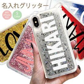 【名入れ】グリッター スマホケース オーダーメイド iPhoneケース glitter インスタ映え 名前 海外 デザイン かわいい キラキラ 人気 プレゼント iPhoneXR iPhoneX/XS iPhone7 iPhone8 Plus 対応