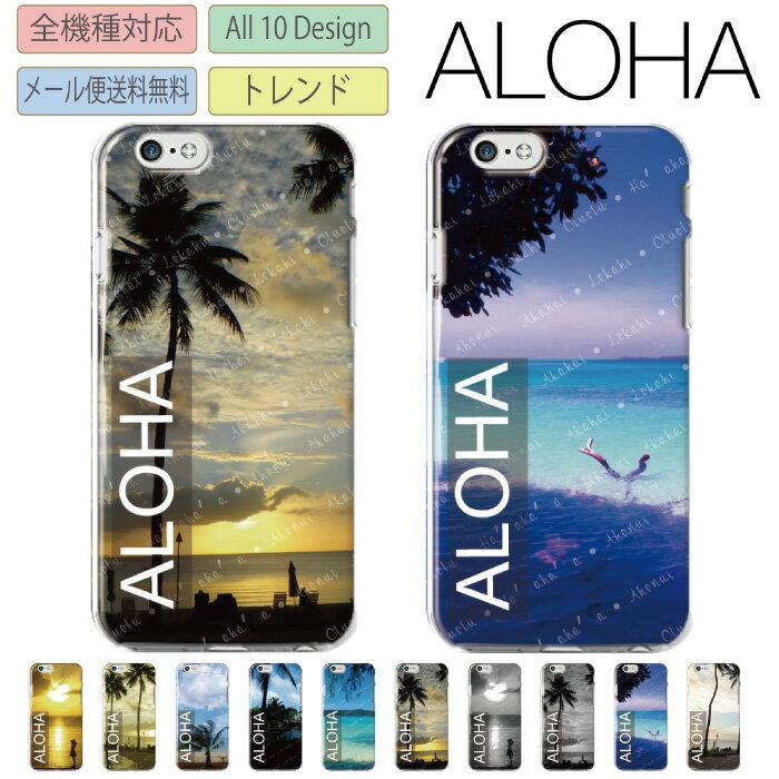 送料無料 全機種対応 スマホケース iPhone XR iPhone X iPhone XS Max iPhone8 iPhone8Plus iPhone7 ハードケース 海外 デザインハワイアン ハワイ 柄 おしゃれ かわいい 海外 surf beach トレンド アロハ Galaxy SO-05K SC-04K SH-03K Xperia XZ SOV SCV 38 SHV42