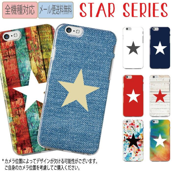スマホケース 送料無料 iPhoneX ケース iPhone8 iPhone7 iPhone6s 全機種対応 STAR 星 西海岸 海外 デザイン オシャレ かわいい 人気 シンプル ハワイアンプリント デニム ウッド ペイント タイダイ 柄 パッチワーク Galaxy Xperia AQUOS arrows Huawei