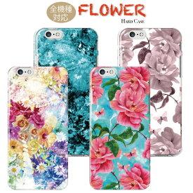 送料無料 iPhoneケース iphone11 ケース Pro iPhoneXR PhoneXS FLOWER 花柄 オシャレ かわいい ゴージャス 豪華 華やか 人気 高級 海外 デザイン フォト アート トレンド 水彩画 ファッション カバー iPhoneSE