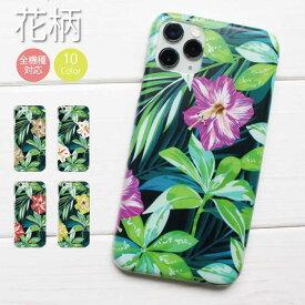送料無料 全機種対応 スマホケース iPhone XR iPhone X iPhone XS Max iPhone8 iPhone8Plus iPhone7 ハードケース 海外 デザイン ハワイアン 花柄 フラワー ハイビスカス かわいい ボタニカル オシャレ 人気 Galaxy SO-05K SC-04K SH-03K Xperia XZ SOV SCV 38 SHV42