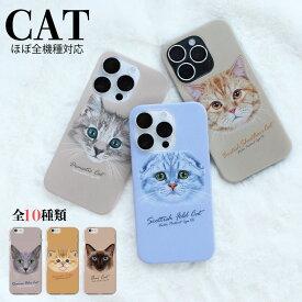 送料無料 全機種対応 スマホケース iphone11 ケース Pro iPhoneXR iPhoneXS iPhone8 iPhone8Plus ハードケース 海外 おしゃれ デザイン CAT 猫 ペット かわいい 人気 トレンド キャット にゃんこ ねこ Galaxy SO-05K SC-04K SH-03K Xperia XZ SOV SCV 38 SHV42