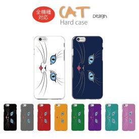 送料無料 全機種対応 スマホケース iphone11 ケース Pro iPhoneXR iPhoneXS iPhone8 iPhone8Plus ハードケース 海外 デザイン CAT 猫 ペット かわいい 人気 手書き トレンドキャット にゃんこ ねこ アニマル Galaxy SO-05K SC-04K SH-03K Xperia XZ SOV SCV 38 SHV42