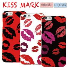 iPhone7ケースiPhone7plus全機種対応送料無料スマホケースカバーiPhoneケースキスマーク唇リップ柄かわいいkissme人気海外トレンド香水口紅オシャレファッションセレブコスメネイルGalaxyXperiaAQUOSarrowsHuawei