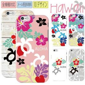 送料無料 全機種対応 スマホケース iPhone XR iPhone X iPhone XS Max iPhone8 iPhone8Plus iPhone7 ハードケース 海外 デザイン ハワイアン 柄 海外 亀 ハイビスカス ヤシの木 花柄 ボタニカル かわいい人気 海 Galaxy SO-05K SC-04K SH-03K Xperia XZ SOV SCV 38 SHV42