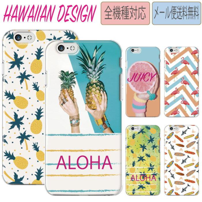 スマホケース 送料無料 iPhoneX ケース iPhone8 iPhone7 iPhone6s 全機種対応 ハワイ ハワイアン 柄 ボタニカル 海外 ネイティブ アロハ パイナップル フラミンゴ surf かわいい 人気 オシャレ ボーダー ビーチ ヤシの木 ヒトデ Galaxy Xperia AQUOS arrows Huawei