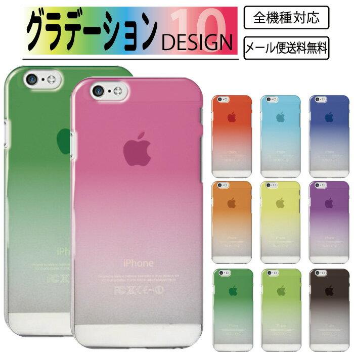 【グラデーション】スマホケース 送料無料 iPhoneX ケース iPhone8 iPhone7 全機種対応グラデーション カラフル クリアー シンプル おしゃれ 虹 透明 かわいい 半透明 人気 赤 ピンク 黄 青 緑 紫 黒 オレンジ 水色 夏 Galaxy Xperia AQUOS arrows Huawei