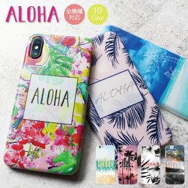 iPhone X ケース iPhone 8 plus スマホケース カバー iPhoneケース ハワイ ハワイアン 柄 ボタニカル 花柄 オシャレ かわいい 人気 海外 トレンド プルメリア ハイビスカス SURF フラミンゴ パームツリー ヤシの木 Galaxy Xperia AQUOS arrows Huawei