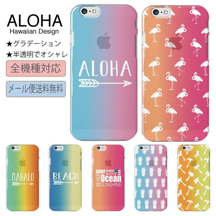 スマホケース 送料無料 iPhoneX ケース iPhone8 iPhone7 iPhone6s 全機種対応 ハワイ ハワイアン 柄 オシャレ かわいい 海 海外 グラデーション 半透明 フラミンゴ パイナップル ヤシの木 パームツリー デザイン Galaxy Xperia AQUOS arrows Huawei