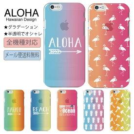 送料無料 全機種対応 スマホケース iPhone XR iPhone X iPhone XS Max iPhone8 iPhone8Plus iPhone7 ハードケース 海外 デザイン ハワイアン おしゃれ かわいい グラデーション 半透明 フラミンゴ パイナップル Galaxy SO-05K SC-04K SH-03K Xperia XZ SOV SCV 38 SHV42