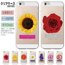 スマホケース google pixel 3a Galaxy S10 Xperia1 AQUOS R3 HUAWEI P30 らくらくフォン シンプルスマホ 全機種対応 ハードケース 花柄 フラワー ボタニカル クリアケース かわいい 綺麗 バラ ひまわり パンジー 人気 ローズ iPhone11 pro iPhoneXR iPhone8