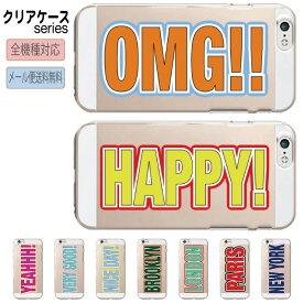 スマホケース google pixel 3a Galaxy S10 Xperia1 AQUOS R3 HUAWEI P30 らくらくフォン シンプルスマホ 全機種対応 ハードケース 海外 デザイン かわいい クリアケース オシャレ 海外 デザイン アメコミ happy OMG iPhone11 pro iPhoneXR iPhone8