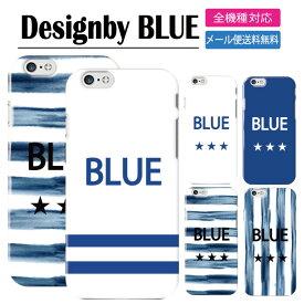 送料無料 全機種対応 スマホケース iPhone XR iPhone X iPhone XS Max iPhone8 iPhone8Plus iPhone7 ハードケース 海外 デザイン ブルー BLUE 青色 サーフ 水彩 ストライプ ボーダー 星 スター かわいおしゃれ Galaxy SO-05K SC-04K SH-03K Xperia XZ SOV SCV 38 SHV42