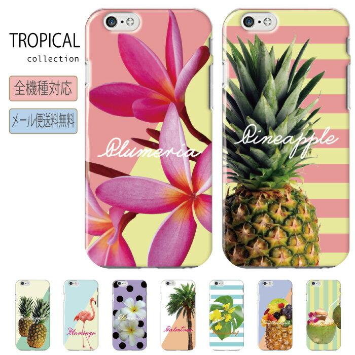 スマホケース 送料無料 iPhoneX ケース iPhone8 iPhone7 iPhone6s 全機種対応 ハワイアン 柄 ハワイ かわいい 海外 トレンド かわいい オシャレ ボタニカル ドット パイナップル フラミンゴ プルメリア ヤシの木 海 人気 ボーダー Galaxy Xperia AQUOS arrows Huawei