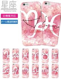 送料無料 iPhoneケース iphone11 ケース Pro iPhoneXR PhoneXS 星座 星 宇宙 スター 12星座柄 誕生日 占い オシャレ かわいい 人気 水彩 海外 デザイン トレンド ポップ ハワイアン ピンク pink カバー iPhoneSE SIMフリー