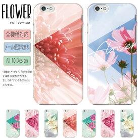 送料無料 全機種対応 スマホケース iPhone XR iPhone X iPhone XS Max iPhone8 iPhone8Plus iPhone7 ハードケース 花柄 フラワー オシャレ 人気 かわいい 綺麗 写真 フォトバラ rose ひまわり 桜 flower 春 Galaxy SO-05K SC-04K SH-03K Xperia XZ SOV SCV 38 SHV42
