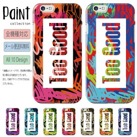 送料無料 全機種対応 スマホケース iPhone XR iPhone X iPhone XS Max iPhone8 iPhone8Plus iPhone7 ハードケース 海外 デザイン ペイント 柄 かわいい オシャレ ストリート ロゴ 人気 カラフル ストリート Galaxy SO-05K SC-04K SH-03K Xperia XZ SOV SCV 38 SHV42