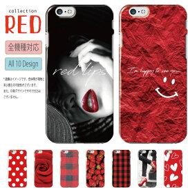 送料無料 全機種対応 スマホケース iphone11 ケース Pro iPhoneXR iPhoneXS iPhone8 iPhone8Plus ハードケース 海外 デザイン RED レッド 赤 ドット チェック おしゃれ かわいい ハート ニコちゃん 人気 Galaxy SO-05K SC-04K SH-03K Xperia XZ SOV SCV 38 SHV42